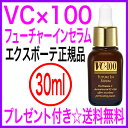 [OFFクーポンご用意♪]新しくなったVC×100フューチャーセラム♪★【VC×100 ◆フューチャ