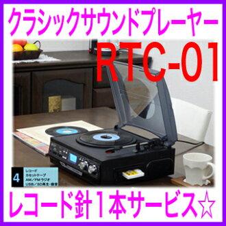 [優惠券可用 !] ★ 對應于古典的酣然的球員 RTC 01 ☆ 黑膠唱片上的各種類型 ! ★ 自轉速率的 33 / 45 / 78 rpm 可以改變 ! ◎! 黑膠唱片可以玩 EP/SP/LP 機。