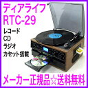 [OFFクーポンご用意♪]★レコード+CD+ラジオ&カセット搭載多機能マルチプレーヤー RTC-29☆安心のディアライフ正規品♪★1台でマルチに再生!SD/SDHC・USBメモリへのMP3形式での簡単録音♪☆送料無料!