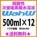 Wahw12-hin1