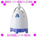 [★割引クーポン使えます♪]★NEWスーパー風呂バンス100...