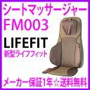 [最大500円OFFクーポン♪]★新型・ライフフィットFM003★新しいシートマッサージ器♪◎送料無料!追加機能が入って価格は据え置き♪ライフフィット FM-0...