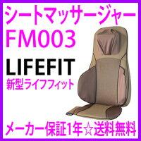 [OFFクーポンご用意♪]★新型・ライフフィットFM003★新しいシートマッサージ器♪◎送料無料!追加機能が入って価格は据え置き♪ライフフィットFM-003【02P03Dec16】