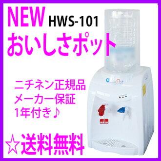 [優惠券可用 !] ★ 新鍋美味日南 HWS 101 真正 ! ★ 冷水或熱水是好 ♪ 瓶子裝入的飲水機 ! ★