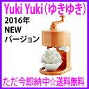 Yukiyuki-hin2