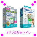 [★割引クーポン使えます♪]★オゾンの力 for トイレ J...