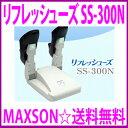 ★リフレッシューズ 靴の消臭除菌乾燥機◆◎MAXSON SS-300N◎送料無料!代引き手数料も無料!【通販】「レビューもぜひ♪」【あす楽対応】