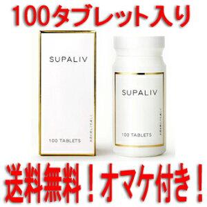 クーポン スパリブ タブレット ビタミン