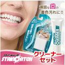 歯 ホワイトニング【デンタルホワイトプロ ステインキャッチ ...