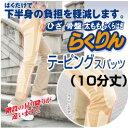 【らくりん:テーピングスパッツ10分丈】テーピングスパッツ 膝痛 関節痛 着圧 サポート むくみ防止 シェイプアップ効果 腰痛