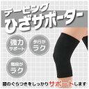 【テーピングひざサポーター】膝痛 独自のテーピング編みでひざ...