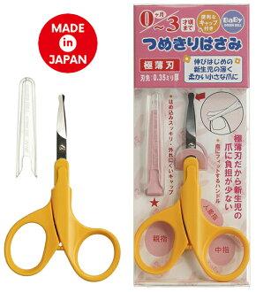 «» 用指甲剪刀嬰兒帽 [指甲刀,剪刀,指甲鉗、 指甲鉗、 指甲護理、 嬰兒、 10P07Feb16