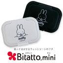 [ミッフィー]ビタットミニ<ホワイト / ブラック>(Miffy 蓋 ふた おしりふき ウェットシート クリーナー 開閉 ホワイト 白 うさこ..