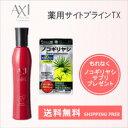 クオレ 薬用サイトプラインTX [医薬部外品]【育毛剤】【ノ...