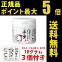 豆乳よーぐるとぱっく玉の輿 150g + 10g × 3つ(30g)付き【送料無料!】