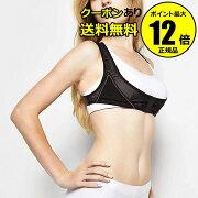 【全品共通20%クーポンあり】【サンプルお試し付♪】姿勢ピン!美胸サポーター