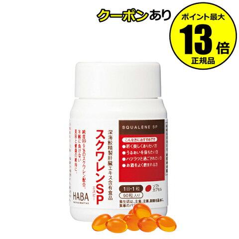 【全品共通15%クーポンあり】スクワレンSP(90粒) ダイエット 食品 サプリメント 健康 【正規品】