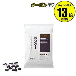 【全品共通15%クーポンあり】鉄分グミ(90粒) ダイエット 食品 サプリメント 健康 【正規品】