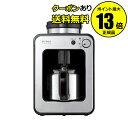 【全品共通15%クーポンあり】siroca 全自動コーヒーメ...
