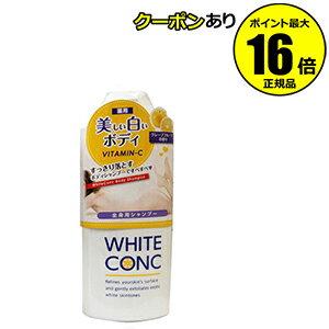 ホワイトコンク シャンプー クリーム
