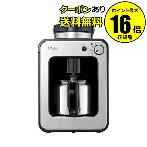 【全品共通10%クーポンあり】siroca 全自動コーヒーメーカーSTC−501 シロカ 【正規品】