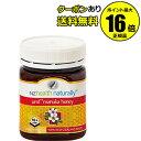 【全品共通10%クーポンあり】生活の木 マヌカハニーUMF10+ 250g 【正規品】