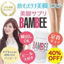 40%OFF <あす楽対応> BAMBEE(バンビー) 痩せ...