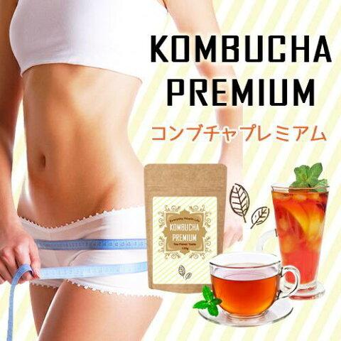 【送料無料】コンブチャプレミアム KOMBUCHA コンブチャ ダイエットドリンク