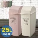earthpiece アースピース スイングダスト 深型[ライクイットのふたつきの日本製ゴミ箱(ごみ箱)ナチュラルでスリムなフタ付きダストボックスでキッチンをお...