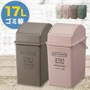 earthpiece アースピース スイングダスト 浅型 ライクイットのふたつきの日本製ゴミ箱(ごみ箱)ナチュラルでスリムなフタ付きダストボックスでキッチンをおしゃれに!ふた付き スイング