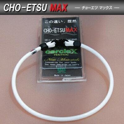 超越MAX CHO-ETSU MAX(チョーエ...の紹介画像2