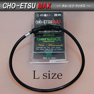 超越MAX CHO-ETSU MAX(チョーエツ...の商品画像