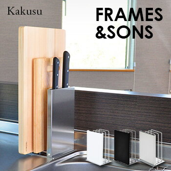 FRAMES&SONS kakusu カクス まな板&包丁スタンド L UD21[国産(日本製)のシンプルなデザインの包丁とまな板スタンド 足立製作所のおしゃれなステンレスの包丁立て・まな板立て]【ポイント10倍】