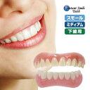 インスタントスマイル[歯の悩みを持った方におすすめな入れ歯グッズ 簡単に歯並びがキレイになる義歯]【