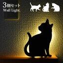 CAT WALL LIGHT キャット ウォールライト TL-CWL《3個セット》[音に反応して点灯する 猫のシルエットが可愛い ライト(室内 照明) 寝室や玄...