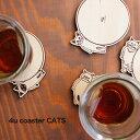 4u coaster CATS YK17-101[猫雑貨 ヤマト工芸 コースター 木製 おしゃれ グラスマット]