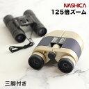 ナシカ 125倍ズーム双眼鏡 20-125×27 ZOOM 10倍双眼鏡 三脚付 20倍〜125倍 高倍率 小型 コンパクト コンサート ドーム おすすめ 【即納】