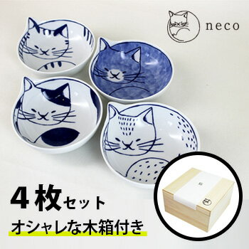 neco鉢ねこばち4Pset木箱セット303303B600[波佐見焼の小鉢のセットおしゃれな鉢の和食