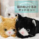 日本製 童心 猫のぬいぐるみ オッドミュー[猫のカワイイぬいぐるみ 子猫くらいの小さいサイズのねこ ふわふわで抱っこしたくなるネコ 黒猫・茶色・灰色のネコのぬいぐるみ]【ポイント1倍】【即納】