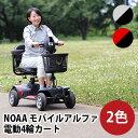 NOAA モバイルアルファ 電動4輪カート[車載もできるスリムで軽量な電動カート バッテリーのシニアカー 高齢者用の小型のカート 高齢者..