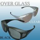 オーバーグラス拡大鏡[メガネの上からかけられるおしゃれなメガネタイプのルーペ!軽量老眼鏡として男性にも女性にもおすすめ!] 送料無料【ポイント10倍】