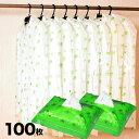 洋服カバー100枚セット(ショート80枚・ロング20枚)[日本製の防虫・除菌・防臭・防カビ仕様の衣類カバー 不織布の防虫カバー クローゼットの収納にも使いやすい...