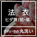 【往復送料無料】着物丸洗いクリーニング・着物類【法衣 ヒダ無(袷・単)】