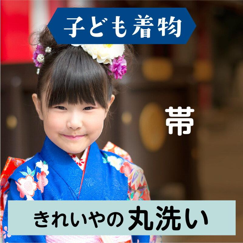 【往復送料無料】着物丸洗いクリーニング・子ども物【帯】の商品画像