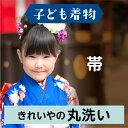 【往復送料無料】着物丸洗いクリーニング・子ども物【帯】