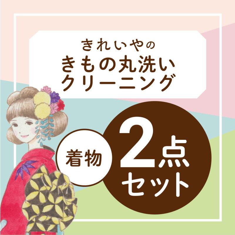 【往復送料無料】着物丸洗いクリーニング・セット【着物2点セット】