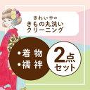 【往復送料無料】着物丸洗いクリーニング・セット【着物・襦袢2...