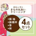 【往復送料無料】着物丸洗いクリーニング・セット【振袖・振襦袢・帯・袴4点セット】