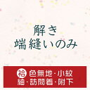 Undecorated - 【往復送料無料】解き・端縫いのみ【袷/色無地・小紋・紬・訪問着・附下】