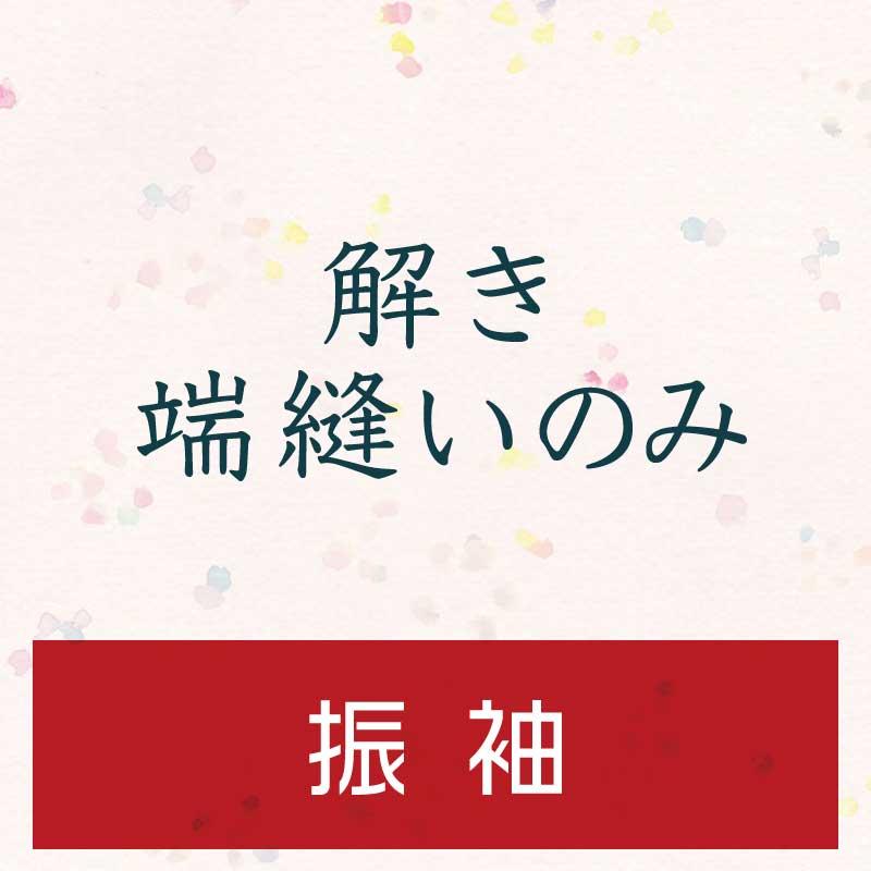 【往復送料無料】解き・端縫いのみ【振袖】の商品画像